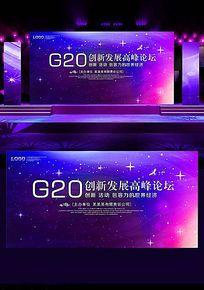 高档星空G20高峰会议展板背景设计
