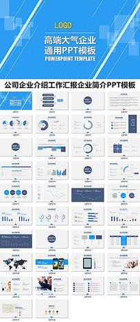 公司企业介绍工作汇报企业简介PPT模板商务通用PPT模版