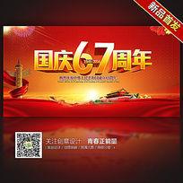 红色大气国庆67周年十一国庆节海报设计