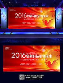 2016科技商务会议背景展板