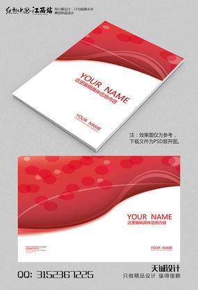 红色大气曲线科技画册封面设计 PSD