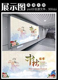 花好月圆庆中秋广告海报
