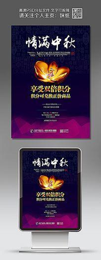 华丽大气传统中秋节促销海报