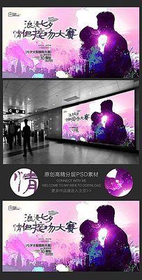 华丽紫色水彩七夕接吻大赛海报