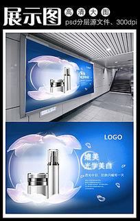 化妆品海报展架广告