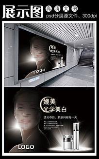 化妆品美白形象广告设计