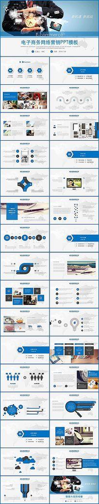 互联网金融互联网+电子商务PPT模版