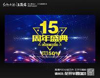 简约创意店铺15周年庆典宣传促销海报设计