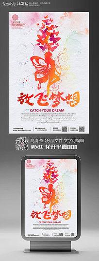 简约创意放飞梦想宣传海报设计