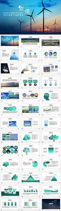 可再生能源环境保护行业通用PPT模板