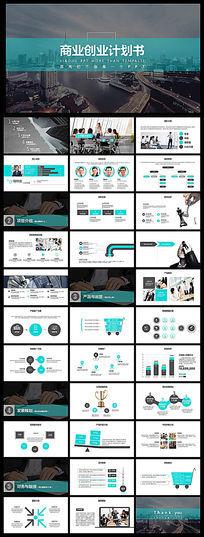 框架完整的创业计划书商业融资招商PPT模板
