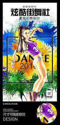 炫酷街舞舞蹈培训健身运动海报