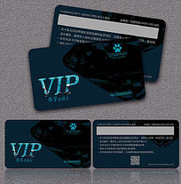 蓝色大气钻石VIP会员卡卡片
