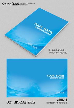 蓝色科技画册封面设计 PSD