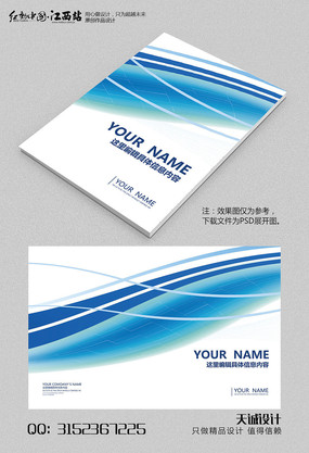 蓝色曲线大气企业画册封面 PSD