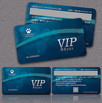 蓝色星光VIP会员卡卡片