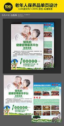 老年老年人健康保养品老人院单页设计
