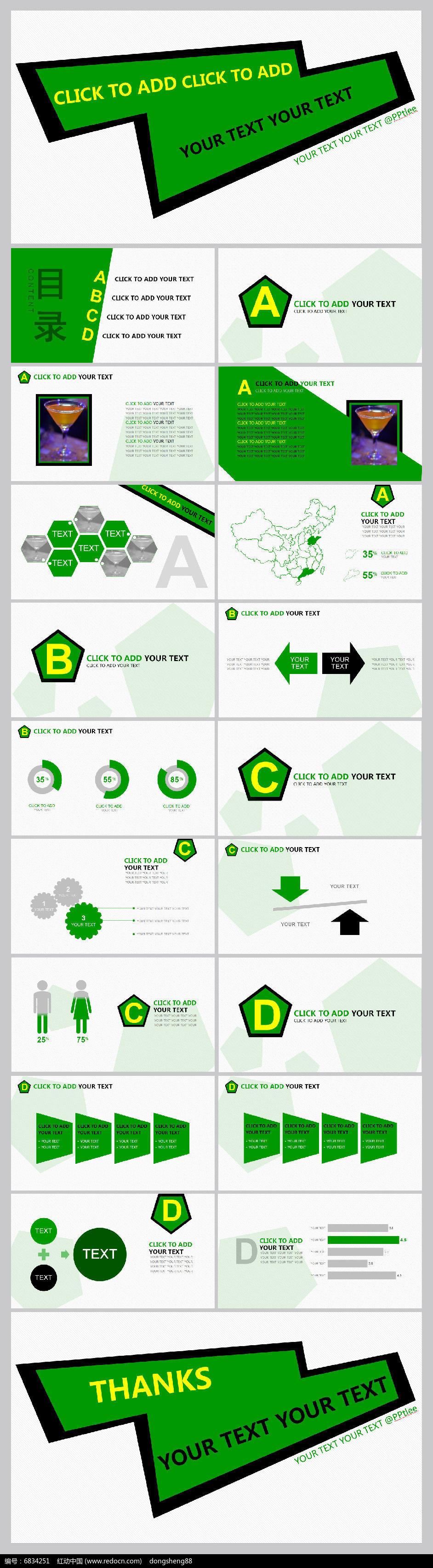 绿色大气艺术商业策划书创业计划项目投资PPT图片