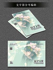 绿色花艺文化艺术封面