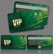 绿色简约星光VIP会员卡卡片