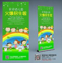 绿色卡通幼儿园招生展架设计