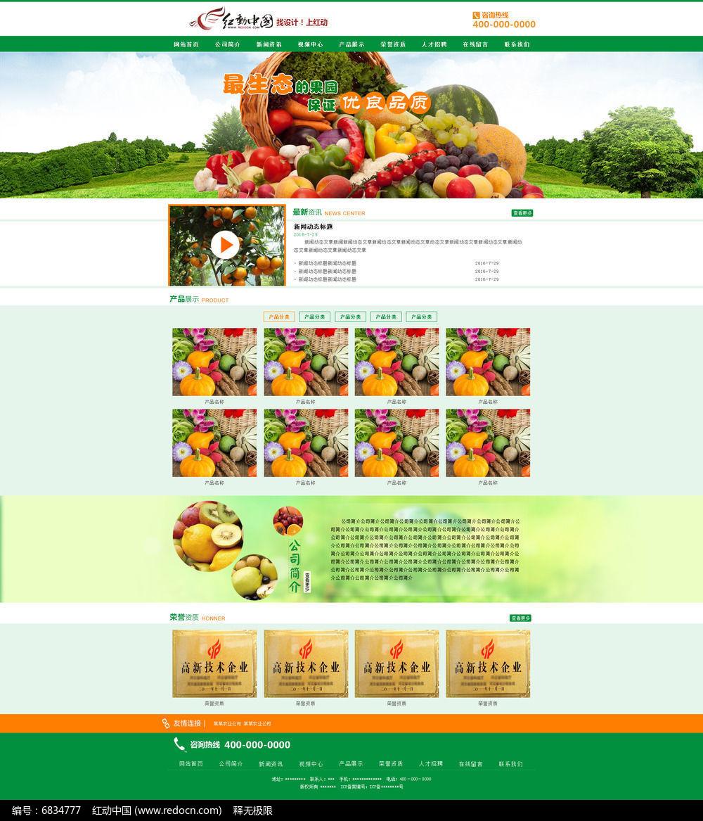 绿色农业企业网站模板图片
