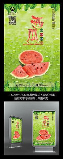 绿色清新西瓜广告宣传海报