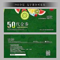 绿色新鲜水果背景优惠代金券