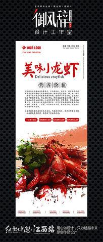 美味小龙虾展架模板设计