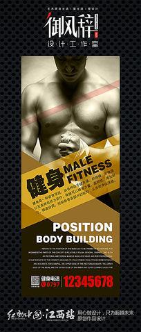 男性健身X展架模板设计 PSD