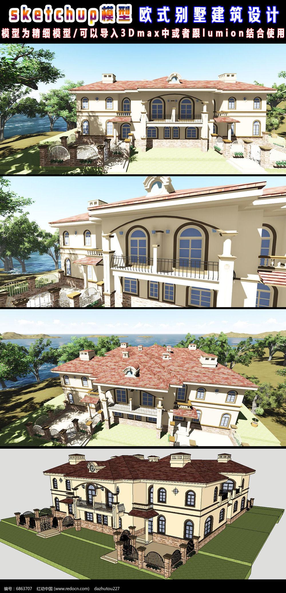欧式别墅建筑设计3d模型图片
