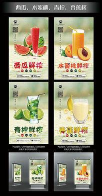 清新冰爽四款鲜榨果汁广告海报