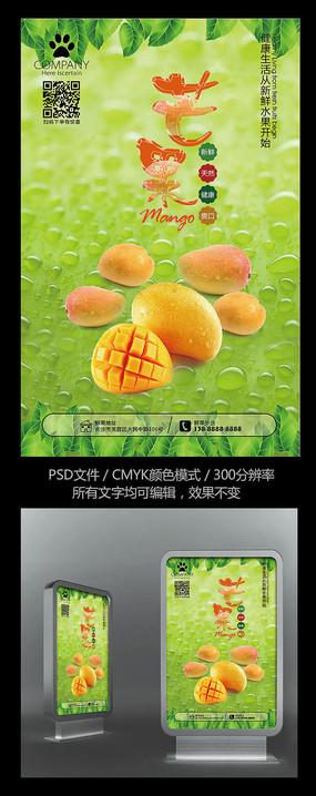 清新芒果广告宣传海报