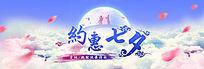 清新淘宝全屏七夕促销海报PSD分层