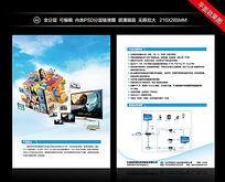 三网融合互动多媒体广告单页设计