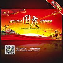 盛世中国喜迎华诞国庆节67周年国庆节舞台背景设计