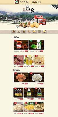 食品土特产茶叶酒首页模板
