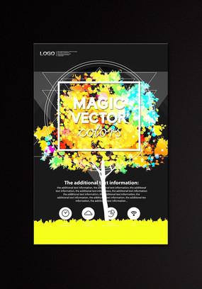 时尚创意宣传海报设计psd模板