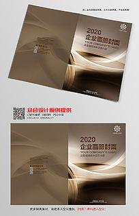 时尚公司宣传册封面设计
