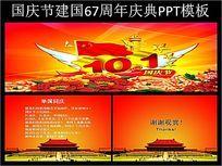 十一国庆节建国67周年庆典PPT模板下载