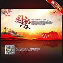 水墨创意中国风国庆节海报设计
