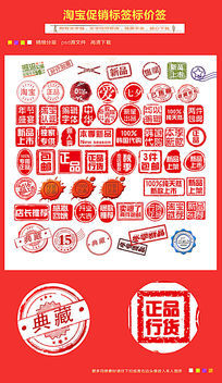 淘宝促销标签标价签图片下载 PSD