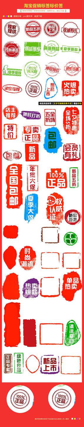 淘宝促销标签印章图片下载