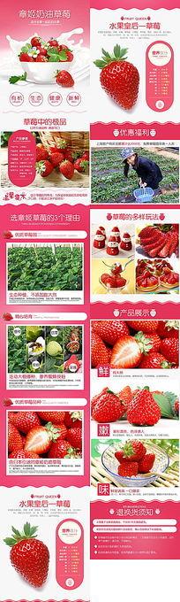 淘宝天猫草莓描述水果详情页模板素材