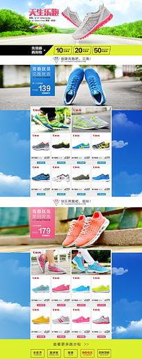 淘宝天猫春季运动鞋店铺清新首页装修模板