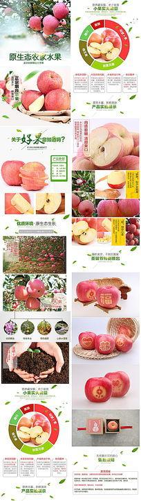 淘宝天猫烟台原生态苹果描述详情页模板