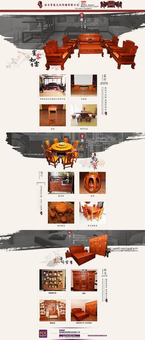 淘宝天猫中国风实木家具店铺首页设计图片