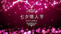 唯美爱心钻石粒子七夕情人节视频