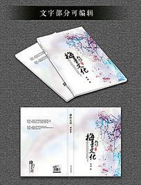 文艺梅韵文化艺术小说封面