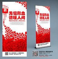 无偿献血创意公益宣传展架设计